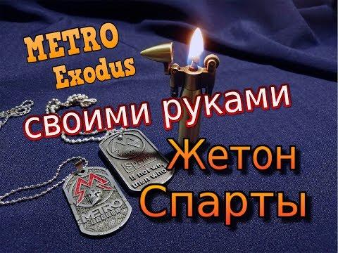 Жетон Спартанца, Metro Exodus своими руками, 3д Печать