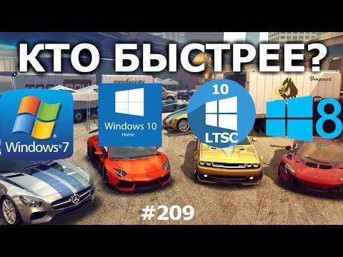 ТЕСТ: Какой Windows ЛУЧШЕ для игр и работы? Самый быстрый Windows🚀