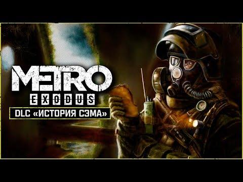 Metro Exodus: История Сэма DLC ➤ #2 (Финал игры)
