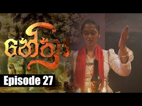 Nethra - නේත්රා Episode 27 | 25 - 04 - 2018 | SIYATHA TV
