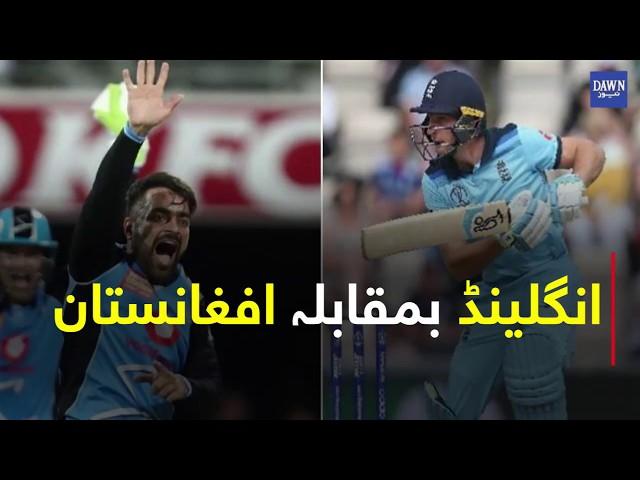 Mezban Team England aur Afghanistan Aaj Manchester mai mad muqabil hongay