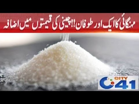 New Sugar Price Fixed At Rs 77 Per Kg