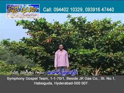 Nee Paine Aanukonio Video Songs | Jesus Worship Songs | Telugu Christian Songs | Symphony Music