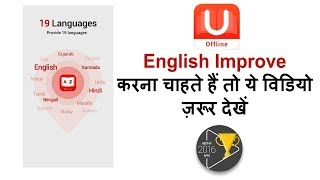 Perfect English To 10 Indian languages Offline Dictionary | U-Dictionary