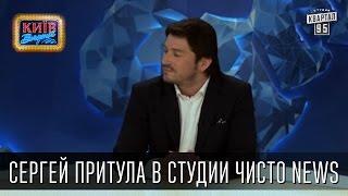 Сергей Притула в студии Чисто news, позитив в насущных новостях, Вечерний Киев, новый сезон 2015