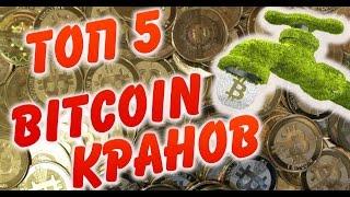 ТОП 5 Bitcoin кранов