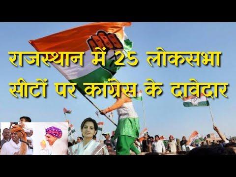 Rajasthan की 25 Loksabha सीटों पर कांग्रेस के उम्मीदवार | Rajasthan Loksabha Election Candidate