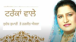 Truckaan waale || Harjit Aujla & Sudesh Kumari || Music:Harry Sandhu || Brand New Bhangra Songs
