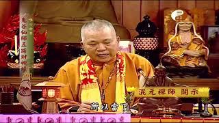 【鬼谷仙師五路財神經06】| WXTV唯心電視台