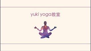 yuki yoga教室 2020年3月1日