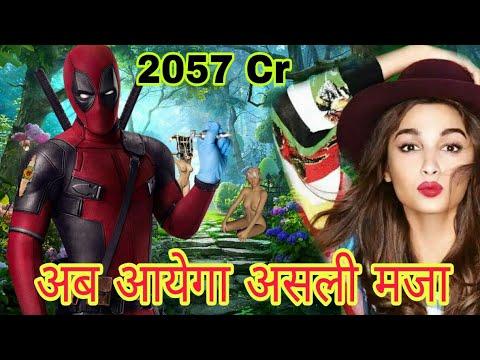 Deadpool 2 Vs Raazi Movie Full Collection In India & World 2018