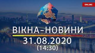 Вікна-новини. Новости Украины и мира ОНЛАЙН от 31.08.2020 (14:30)