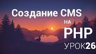 Создание CMS на php - 26 урок (Рефакторинг кода и мелкие фиксы)