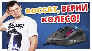ЗДЕСЬ КУЧА ВСЕГО НОВОГО! ✔ Обзор Игровой Мыши Roccat Kone EMP!