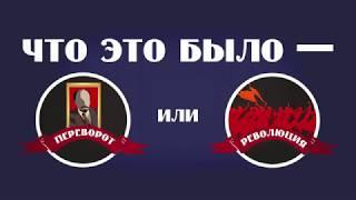 15 Октябрьских революций. Как подают события 1917 года учебники стран бывшего СССР