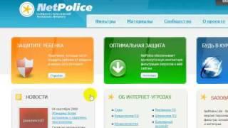 Активация ключа NetPolice(Процесс активации ключа контент-фильтра NetPolice., 2009-09-05T06:19:28.000Z)