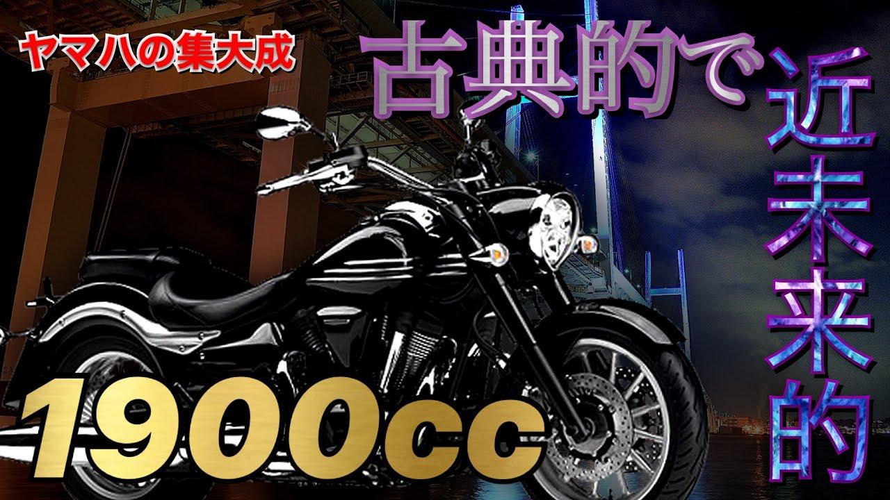 【怒涛のトルク】日本では規格外⁉️ヤマハのクルーザー造りの集大成 XV1900Aの実態はいかに【インプレ・レビュー】大型アメリカンバイク 2013年モデル ミッドナイトスター バイク選び