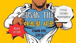아트월시공 부산타일로 문의주세요! (feat.부산타일)…