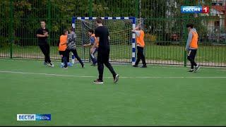Современную площадку для мини футбола открыли в Твери