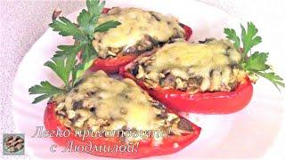 Фаршированный Перец с Необычным ингредиентом! Без мяса!