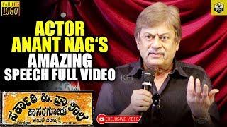 Anant Nag's Amazing Speech At Sarkari Hi Pra Shaale, Kasaragodu Press Meet | Anant Nag New Movies