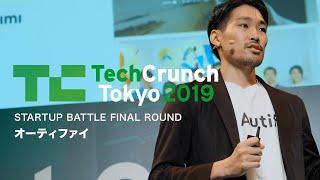 オーティファイ:スタートアップバトル(ファイナルラウンド) TechCrunch Tokyo 2019