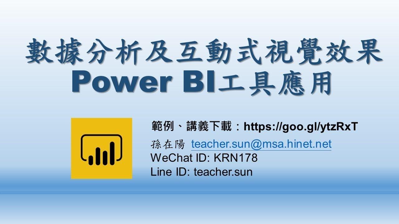 數據分析及互動式視覺效果Power BI工具應用班-05.關聯.Related.預測 - YouTube
