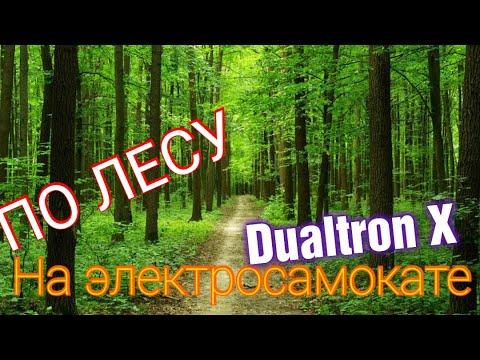 Off Road на Dualtron X, лайт бездорожье на электросамокате. Измайловский лес
