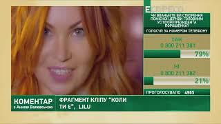 Lilu продовжує роботу над створенням нового україномовного репертуару Video