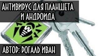 Нужен ли антивирус для андроид или планшета(ЗАХОДИ НА МОЙ САЙТ: http://otvano.ru/ Всем привет! В этом обучающем видео уроке мы с вами узнаем, нужен ли антивирус..., 2014-01-25T09:58:40.000Z)