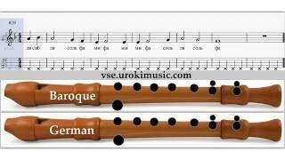 Как играть на блокфлейте песню из к/ф Титаник ноты для блокфлейты zan.urokimusic.com