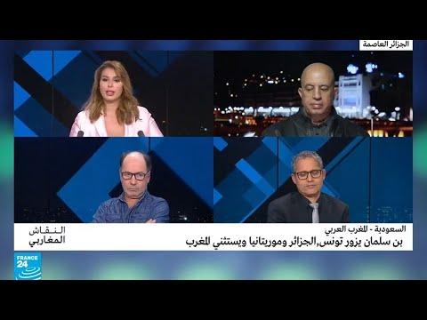 السعودية – المغرب العربي: بن سلمان يزور تونس والجزائر وموريتانيا ويستثني المغرب