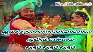 ஆடலுடன் பாடலை கேட்டு - Adaludan Paadalai Kettu - Tamil Whatsapp Status Video Song Download