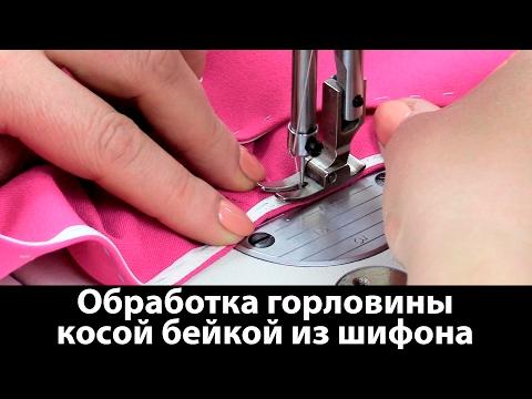 Мастер-класс по шитью. Учимся правильно обрабатывать горловину косой бейкой из шифона.