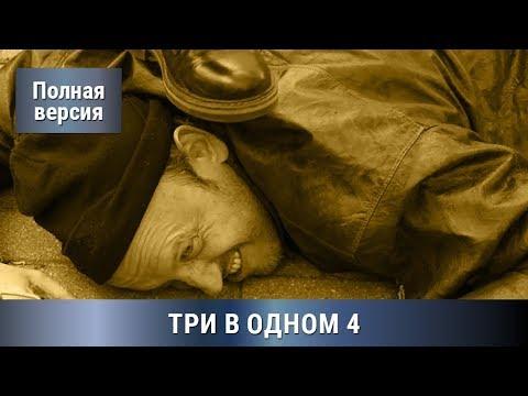 Три В одном! 4 часть. Все серии увлекательного детектива. Русский Детектив. Сериалы.
