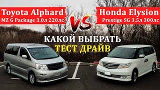 Toyota Alphard и Honda Elysion Prestige: тест-драйв, какой купить?