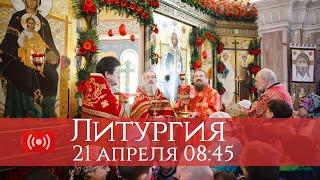 Трансляция. Литургия. Светлая седмица. 08:45 (мск) 21.04.2020. (Минск, Беларусь)