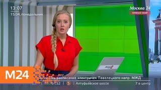 """Смотреть видео Кому выгоден поджог """"Лосиного острова"""" - Москва 24 онлайн"""