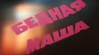 Бедная Маша. 2 серия (ТО Экран, 1981). Музыкальная комедия