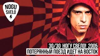 30/30: Ногу Свело! 2005 - Потерянный поезд идет на восток!