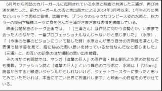 水原希子×三浦春馬、進撃コンビが『25ans』表紙飾る モデルで女優の水原...