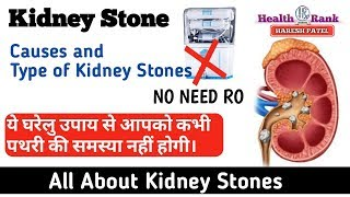 Kidney Stones || Causes, Types and Treatment of Kidney Stones || Health Rank