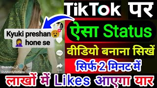 How to Make Tik Tok Shayri Video | Tiktok Lyrics Video Kaise Banaye | Tik tok Status video