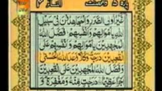 al quran para 5 an nisaa 4 24 4 147 with urdu translation tarjuma complete full