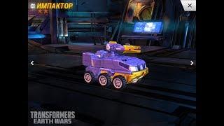 Событие на Импактора. Кристалл Наёмника. Transformers Earth Wars/Трансформеры Войны на Земле