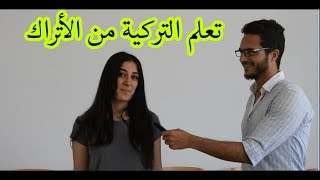 تعلم التركية من الاتراك | الزمن المستقبل | الدرس العاشر (10)