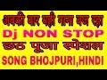 Dj remix Bhojpuri Chhath puja Song 2017,2018,2019