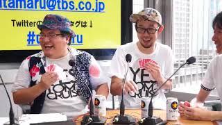 タマフル24時間ラジオ2017 夏のボードゲーム大会 (出演:すごろくや丸田康司、名優・駒木根隆介、伯周、AD長谷川)