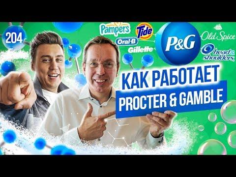 Мега-корпорация P&G. Как управлять 300 брендами? Путь от стажёра до вице-президента
