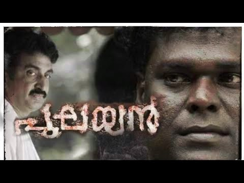 Download 'Pulayan' malayalam short film  പുലയൻ   #walfoc films   കോരൻ   koran